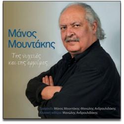 Μουντάκης Μάνος - Της νυχτιάς και της αρμύρας