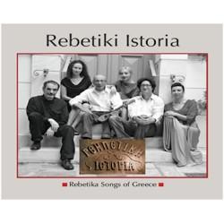 Ρεμπέτικη Ιστορία - Rebetika songs of Greece (Γιόνα Σταμάτη / Yiona Stamatis)