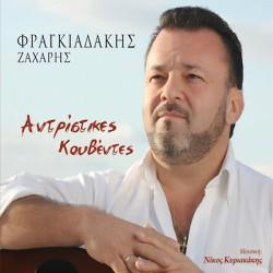 Φραγκιαδάκης Ζαχάρης - Αντρίστικες κουβέντες