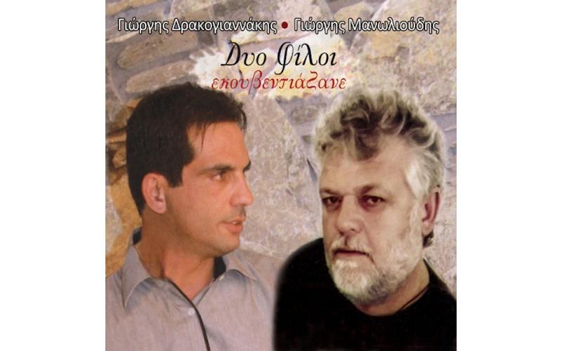 Δρακογιαννάκης Γιώργης / Μανωλιούδης Γιώργης - Δυο φίλοι εκουβεντιάζανε
