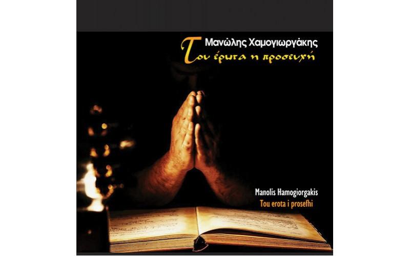 Χαμογιωργάκης Μανώλης - Του έρωτα η προσευχή