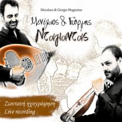 Νταγιαντάς Μενέλαος & Γιώργης - Ζωντανή ηχογράφηση