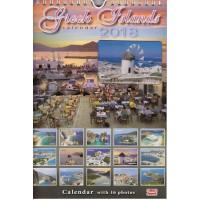 Calendar: Greek Islands 2018 / Ελληνικά νησιά