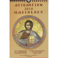 Greek Wall Calendar 2018: Hagiology / Αγιολόγιο