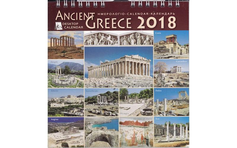 Greek Wall / Table Calendar 2018: Ancient Greece