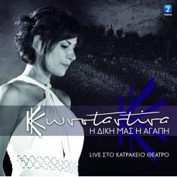 Κωνσταντίνα - Η δική μας αγάπη / Live στο Κατράκειο