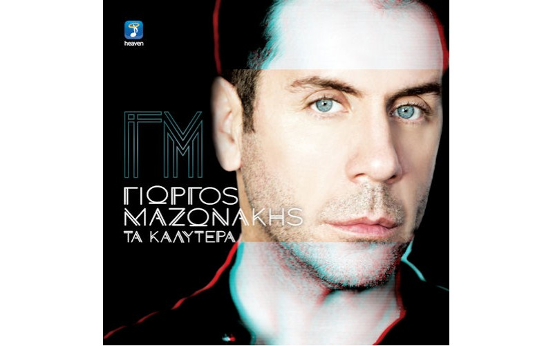 Μαζωνάκης Γιώργος - Τα καλύτερα