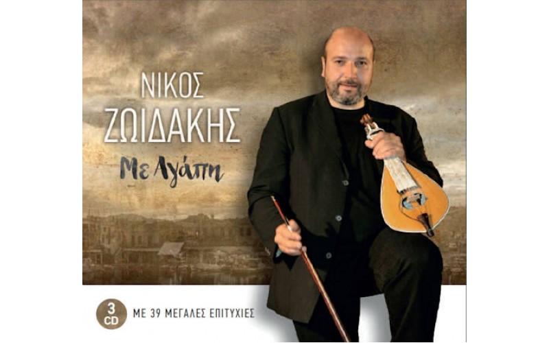 Ζωιδάκης Νίκος - Με αγάπη (Live)