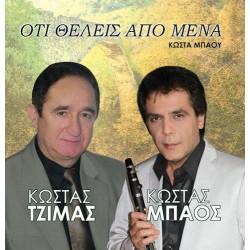 Τζίμας Κώστας - Οτι θέλεις από μένα