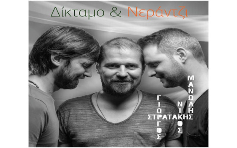 Στρατάκης Νίκος, Γιώργος, Μανώλης - Δίκταμο και νεράντζι