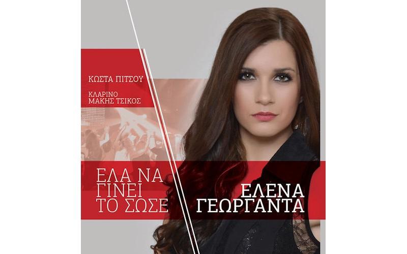 Γεωργαντά Ελενα - Ελα να γίνει το σώσε