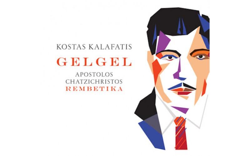 Kalafatis Kostas - Gel Gel ( Καλαφάτης Κώστας / Χατζηχρήστος Απόστολος - Ρεμπέτικα)