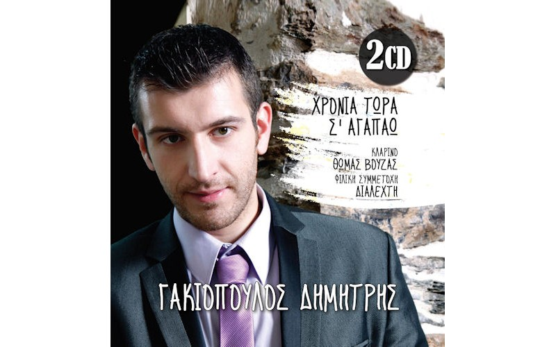Γακιόπουλος Δημήτρης - Χρόνια τώρα σ'αγαπώ