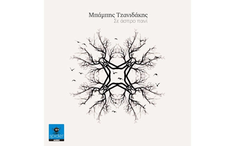 Τζανιδάκης Μπάμπης - Σε άσπρο πανί