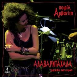Αρβανίτη Σοφία  - Αλαβαρντάχαλα / Τραγούδια των καιρών