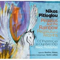 Πίτλογλου Νίκος - Ο Πήγασος και το ουράνιο τόξο