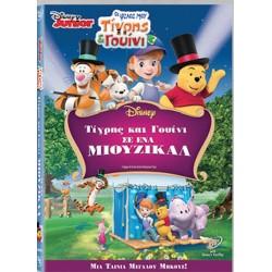 Οι Φίλοι Μου Τίγρης Και Γουίνι: Τίγρης Και Γουίνι Σε Ένα Μιούζικαλ (Tigger & Pooh And A Musical Too)