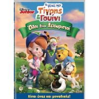 Γουίνι - Οι φίλοι μου Τίγρης & Γουίνι: Ολοι είναι ξεχωριστοί (My Friends Tigger And Pooh - Everyone Is Special)