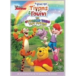 Γουίνι: Οι φίλοι μου Τίγρης & Γουίνι: Διασκέδαση στην εξοχή (My Friends Tigger & Pooh: Sportsmanship/Outdoor Fun)