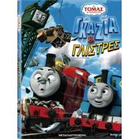 Ο Τόμας και οι φίλοι του: Γκάζι και γλίστρες (THOMAS & FRIENDS: SPILLS & THRILLS)