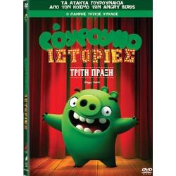 Τα άτακτα γουρουνάκια απο τον κόσμο των Angry Birds / Γουρουνοιστορίες τρίτη πράξη (Piggy Tales: Third Act)