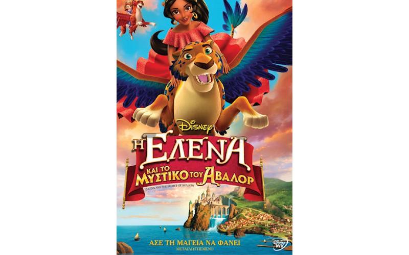 Η Ελενα και το μυστικό του Αβαλορ (Elena and the secret of Avalor)
