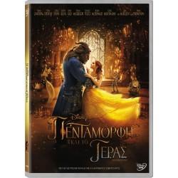 Η Πεντάμορφη και το Τέρας (Beauty and the Beast)