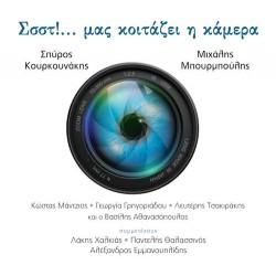 Κουρκουνάκης Σπύρος / Μπουρμπούλης Μιχάλης - Σσστ!... μας κοιτάζει η κάμερα