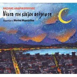 Ανδρικόπουλος Βασίλης - Νύχτα του κόσμου ατελείωτη