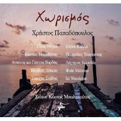 Παπαδόπουλος Χρήστος - Χωρισμός
