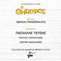 Παπαδόπουλος Χρήστος - Ο Θυσαυρός (Τερζής Πασχάλης / Πασχαλιδης Μίλτος / Μακεδόνας Κώστας)