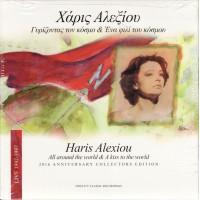 Αλεξίου Χάρις - Γυρίζοντας τον κόσμο & ένα φιλί του κόσμου (20th Anniversary Collectors Edition)
