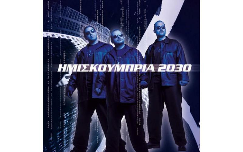 Ημισκούμπρια 2030