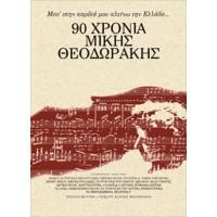 Θεοδωράκης Μίκης - 90 Χρόνια Μίκης Θεοδωράκης