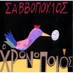 Σαββόπουλος Διονύσης – Ο χρονοποιός (Deluxe Edition)