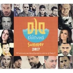 Ολα Ελληνικά Summer 2017
