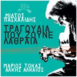 Πασχαλίδης  Μιλτιάδης - Τραγούδια που ζούνε λαθραία