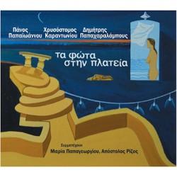 Παπαιωάννου Πάνος / Καραντωνίου Χρυσόστομος / Παπαχαραλάμπους Δημήτρης - Τα φώτα στην πλατεία