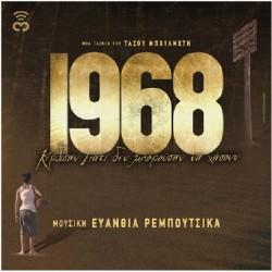 Ρεμπούτσικα Ευανθία - 1968 O.S.T.