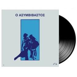 Σιδηρόπουλος Παύλος - Ο Ασυμβίβαστος O.S.T. (LP)