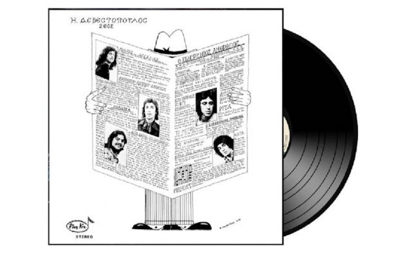Ασβεστόπουλος Ηλίας / 2002 - Ο Σιδερένιος Ανθρωπος (LP)