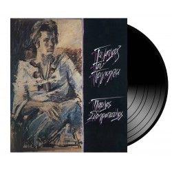 Σιδηρόπουλος Παύλος - Τα μπλουζ του πρίγκηπα (LP)
