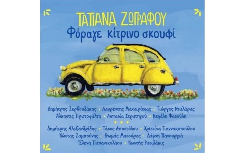 Ζωγράφου Τατιάνα - Φόραγε κίτρινο σκουφί