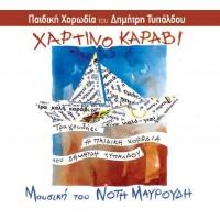 Μαυρουδής Νότης / Παιδική Χορωδία Δημήτρη Τυπάλδου - Χάρτινο καράβι