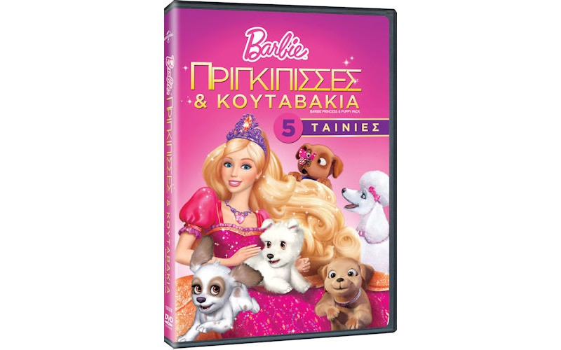 Barbie: Πριγκίπισσες και κουταβάκια (Barbie Princess + Puppy pack / 5 Movies)