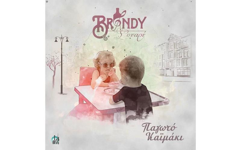 Brandy Σουαρέ - Παγωτό καιμάκι
