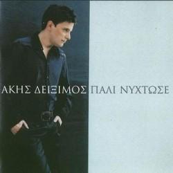 Άκης Δείξιμος - Πάλι νύχτωσε