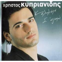 Κυπριανίδης Χρήστος - Καλημέρα, σ'αγαπώ