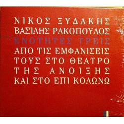 Ξυδάκης Νίκος/ Ρακόπουλος Βασίλης - Ενότητες τρεις