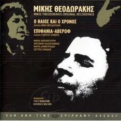Θεοδωράκης Μίκης -  Ο ήλιος και ο χρόνος / Επιφάνια-Αβέρωφ